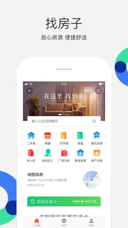 58同城-招聘找工作租房网 screenshot-3