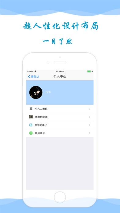 Screenshot for 易取达 in United States App Store