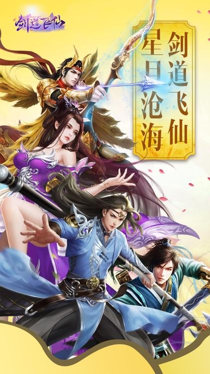 剑道飞仙 screenshot-0
