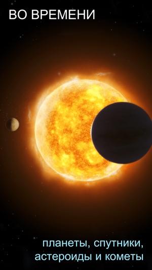 Solar Walk 2: Атлас Космоса 3D Screenshot