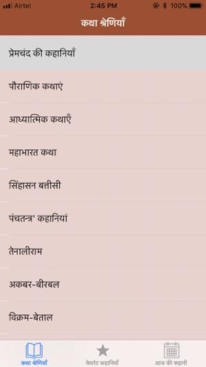 Hindi Stories - Kahaniyan on the App Store