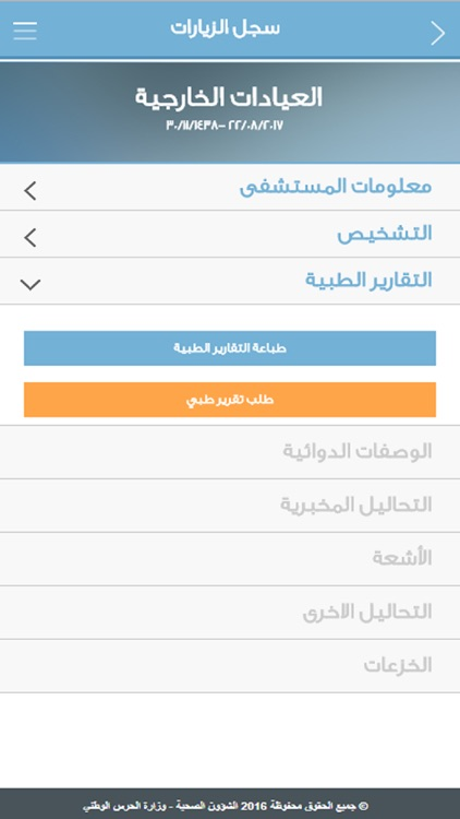 MNGHA Care  خدمات المرضى screenshot-3