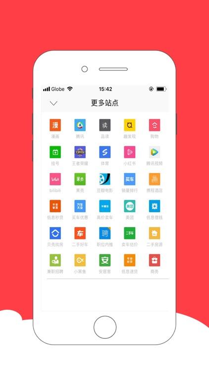 极速浏览器-极速安全 screenshot-3
