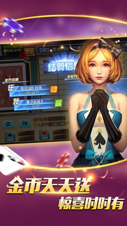 疯狂电玩城大厅-经典黑红梅方电玩城 screenshot-3