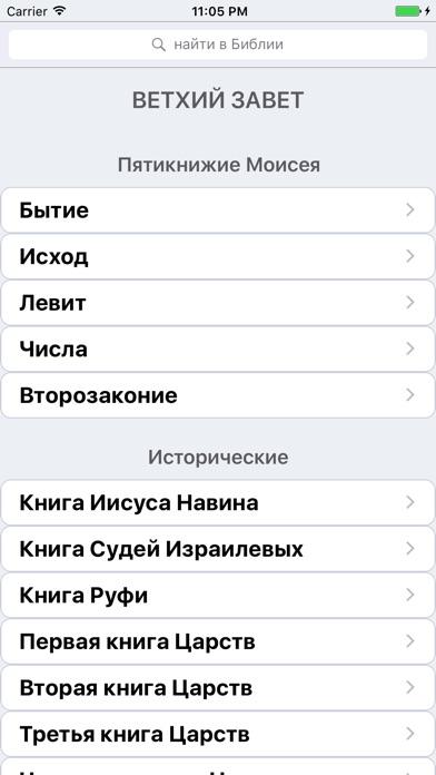 Библия (Православная) Скриншоты4