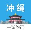 冲绳自由行 — 日本旅行地图、攻略