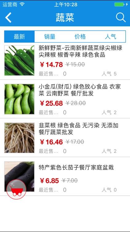 农牧业产品门户网 screenshot-3