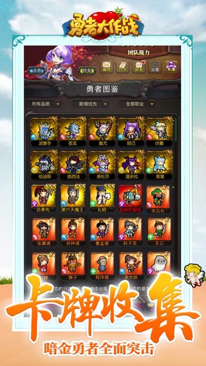 勇者大作战-无限勇者魔性手游 screenshot-4