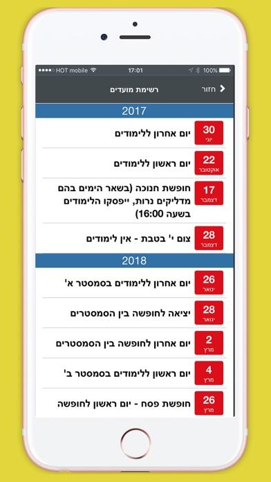 אוניברסיטת בר אילן Screenshot 4