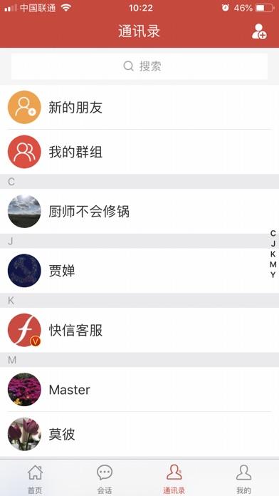 FastChat快信 screenshot #3