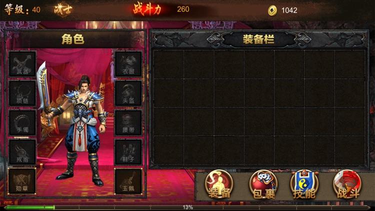 屠龙散人-开天 screenshot-3