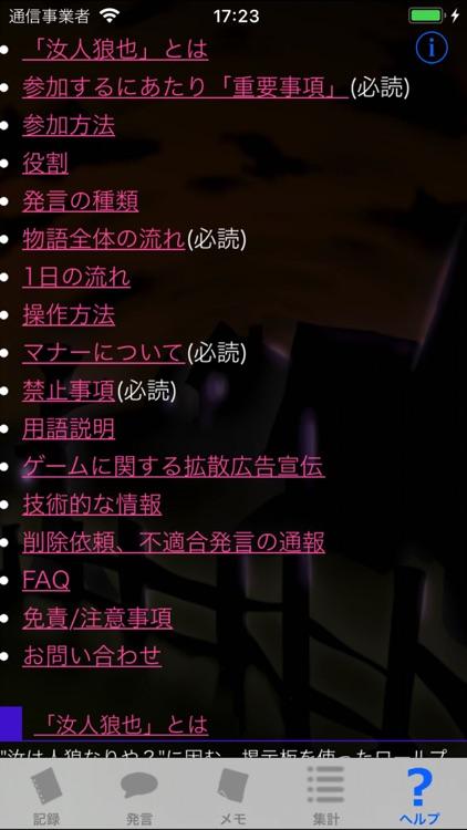 汝人狼也 screenshot-4