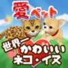 愛ペット 世界一 かわいいネコ・イヌ - iPhoneアプリ