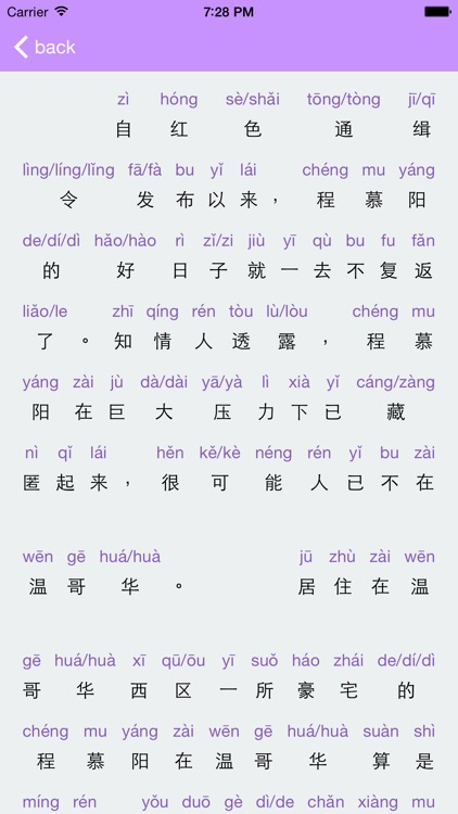 Chinese2Pinyin Offline