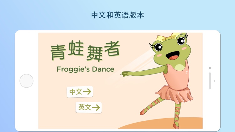 Froggie's Dance Storybook screenshot-0