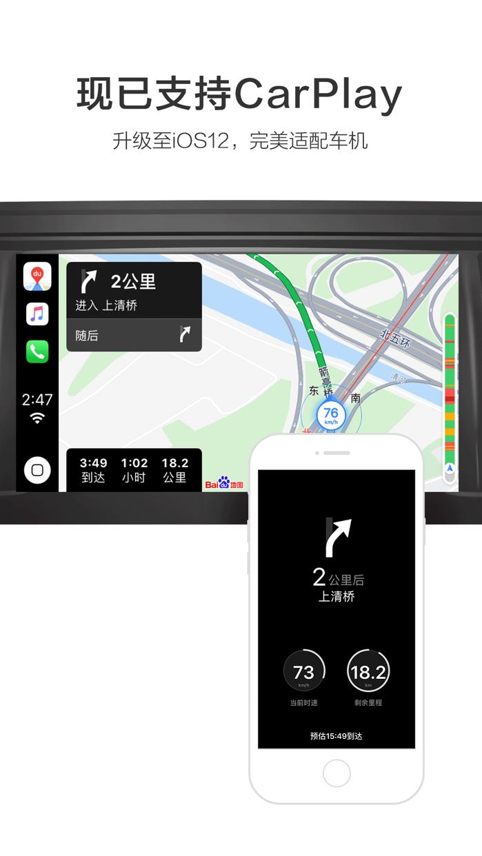 百度地图-科技让出行更简单 Screenshot