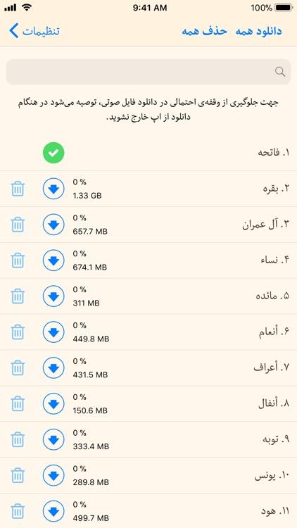 قرآن با ترجمه فارسی و تفسیر screenshot-7