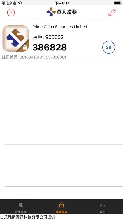 華大保安編碼 screenshot-3