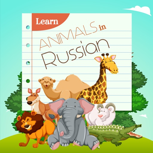 Learn Animal Names in Russian iOS App