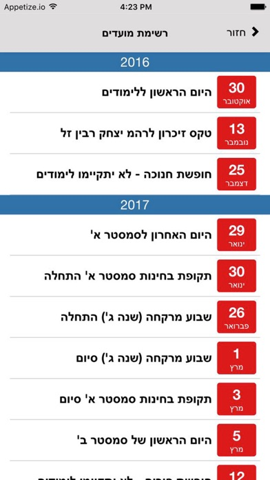 שנקר Screenshot 5