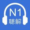 N1日语听力-17年新题,日语N1听力精选
