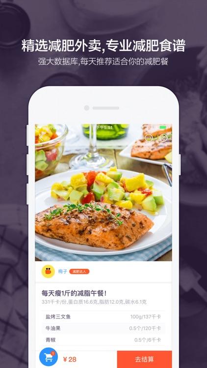 卡卡健康(卡路里小助手) - 减肥瘦身必备工具 screenshot-3