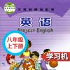 北京仁爱版初中英语八年级上下册