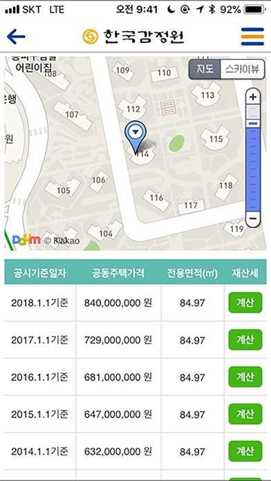 한국감정원 부동산정보 - 부동산시세, 아파트시세 등 for Windows