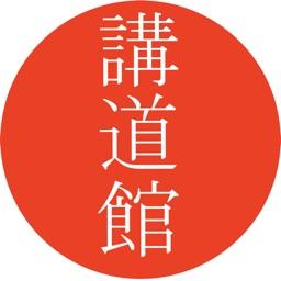 KodokanPro