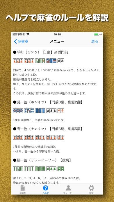 麻雀モバイル ScreenShot3
