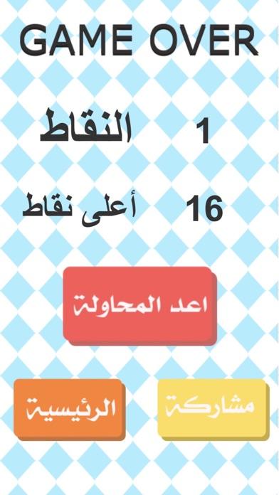 تحدي جدول رياضياتلقطة شاشة4