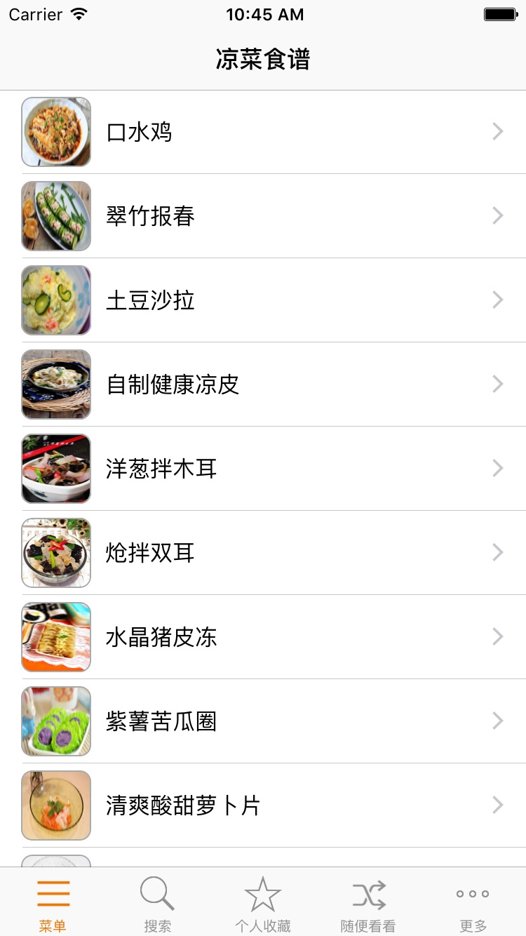 凉菜食谱大全 Screenshot