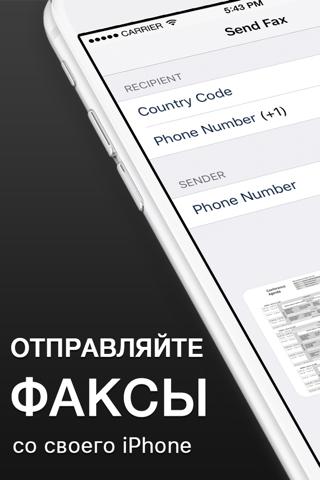 Fax from iPhone. Send Fax App screenshot 1