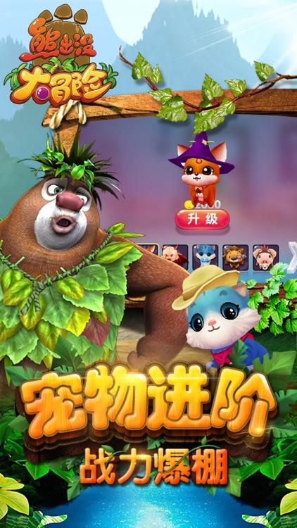 熊出没大冒险(正版授权)-熊大熊二冒险游戏 screenshot-3