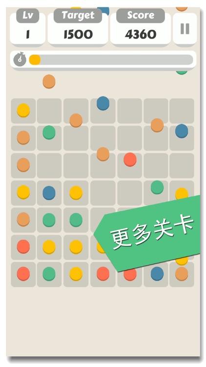 疯狂连点点-经典消消乐小游戏 screenshot-3