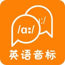 音标发音点读卡-基础英语标准国际音标学习