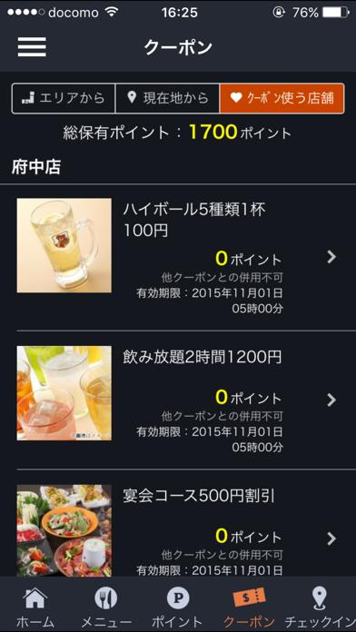 土間土間公式アプリ screenshot two