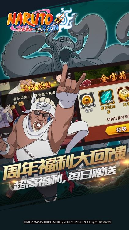 火影忍者 - 忍者大师(正版授权) screenshot-4