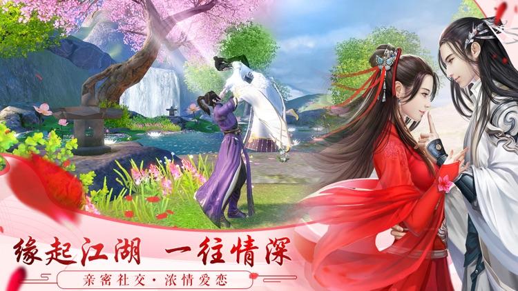 烈火如歌-完美世界3D浪漫武侠巨作 screenshot-4