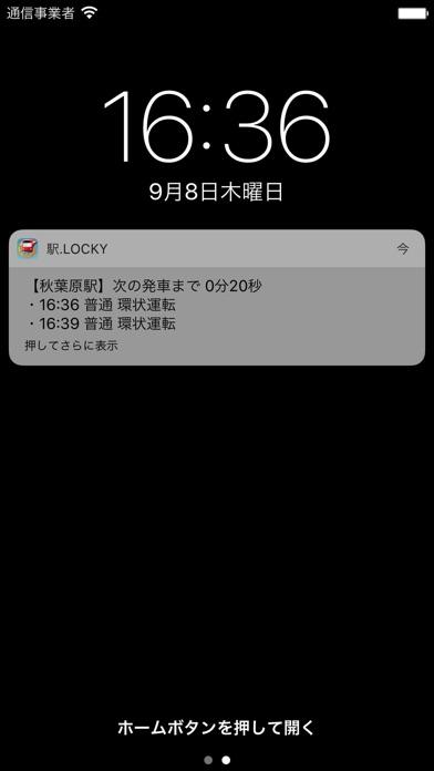 駅.Locky (カウントダウン型時刻表) ScreenShot4