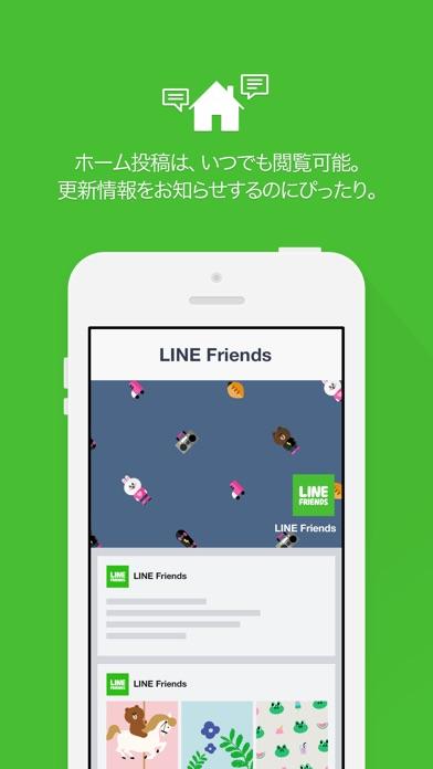LINE@スクリーンショット5