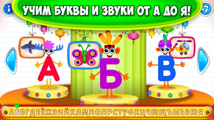 АБВ Развивающие Игры для Детей screenshot-0