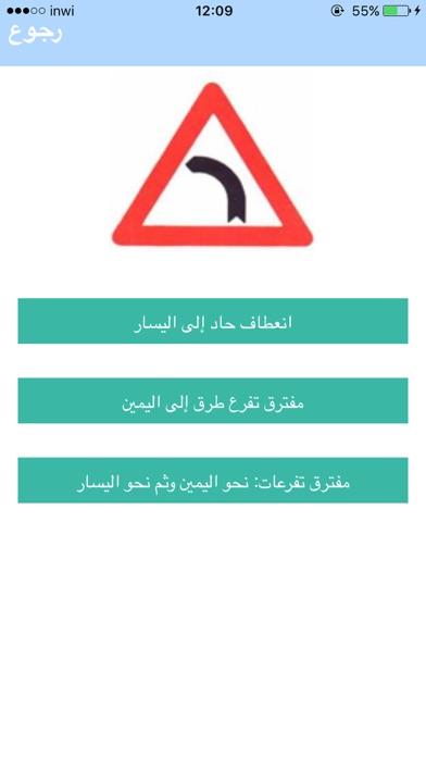 تعليم السياقة علامات المرور screenshot 5