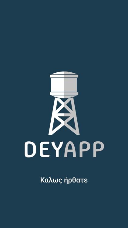 Καινοτομία για το Νερό DEYAPP