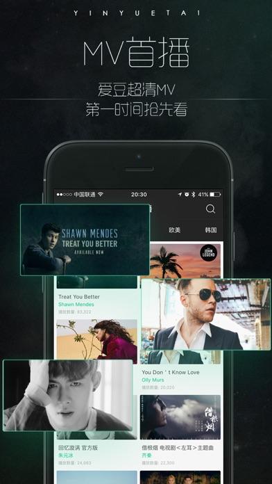 音悦Tai-高清MV - iPhoneアプリ ...
