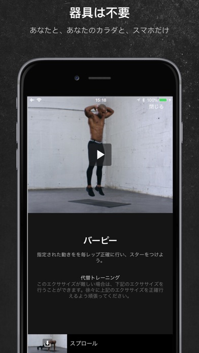 Freeletics Bodyweightスクリーンショット