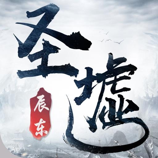 圣墟-辰东正版授权