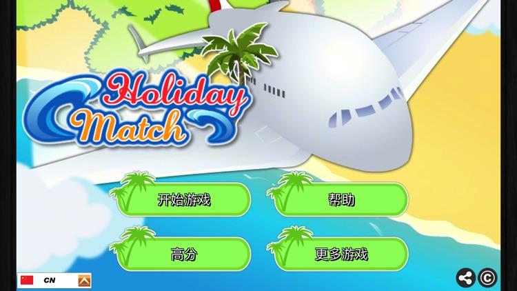 假期记忆大比拼 - 经典休闲单机游戏