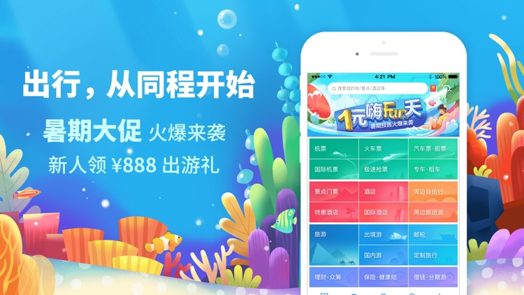 同程旅游-中国周边游出境游跟团订票 screenshot-0
