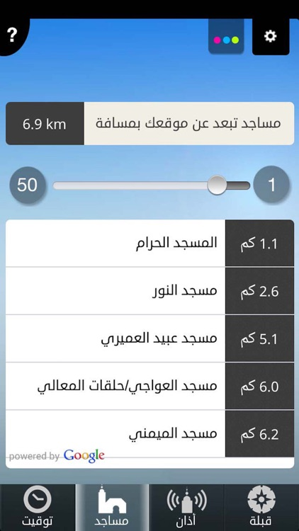 Salatuk - صلاتك screenshot-1